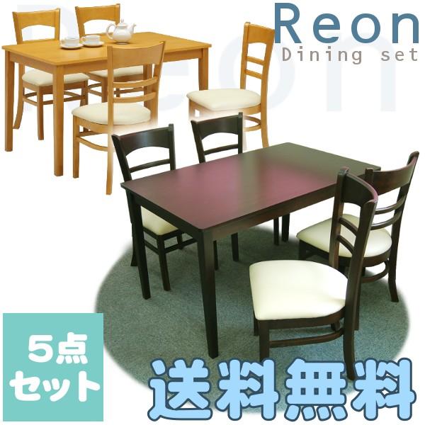 ダイニング5点セット ダイニングテーブル 4人掛け Reon 【送料無料】【北海道+1,5…...:meuble:10001223