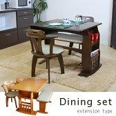 ダイニングセット 食卓4点セット 伸縮テーブル ダイニングテーブル 肘付き回転チェア マガジンラック 折り畳み 伸長式【送料無料】【北海道+2,990円】