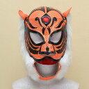 《レプリカ・プロレスマスク:タイガーマスク(2)》