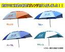 【角度調節可能で雨風避けのシート付き快適パラソル!】