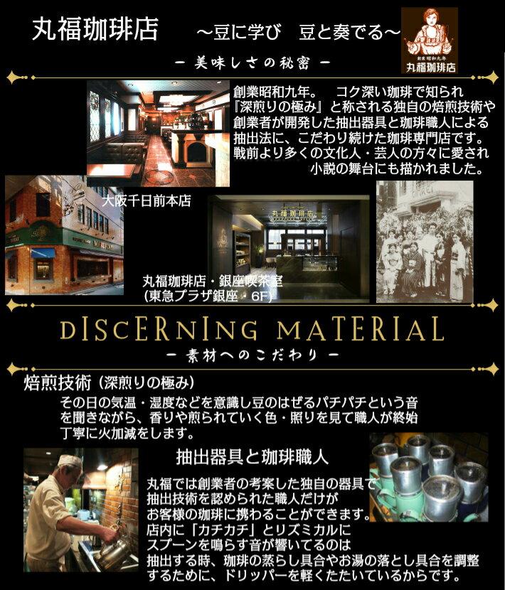 公式・丸福珈琲店の コーヒーギフト 瓶詰め珈琲...の紹介画像2