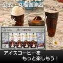 公式・丸福珈琲店のコーヒーギフト リキッド&フレーバーギフト【楽ギフ_包装選択】