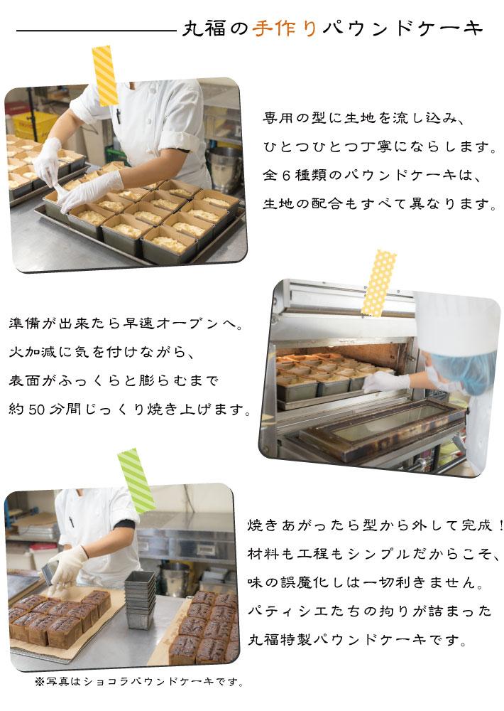 公式・丸福珈琲店のスイーツオレンジパウンドケーキの紹介画像2