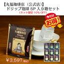 公式・丸福珈琲店のコーヒーギフト ドリップコーヒー5パック入り9箱【ネット限定10%オフ】