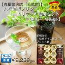 公式・丸福珈琲店の コーヒーギフト プリン&リキッ