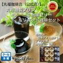 公式・丸福珈琲店の コーヒーギフト プリン&ゼリー
