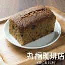 公式 丸福珈琲店珈琲パウンドケーキ
