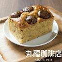 公式 丸福珈琲店栗パウンドケーキ