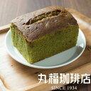 公式・丸福珈琲店のスイーツ抹茶パウンドケーキ