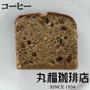 公式・丸福珈琲店のスイーツプチ珈琲パウンドケーキ