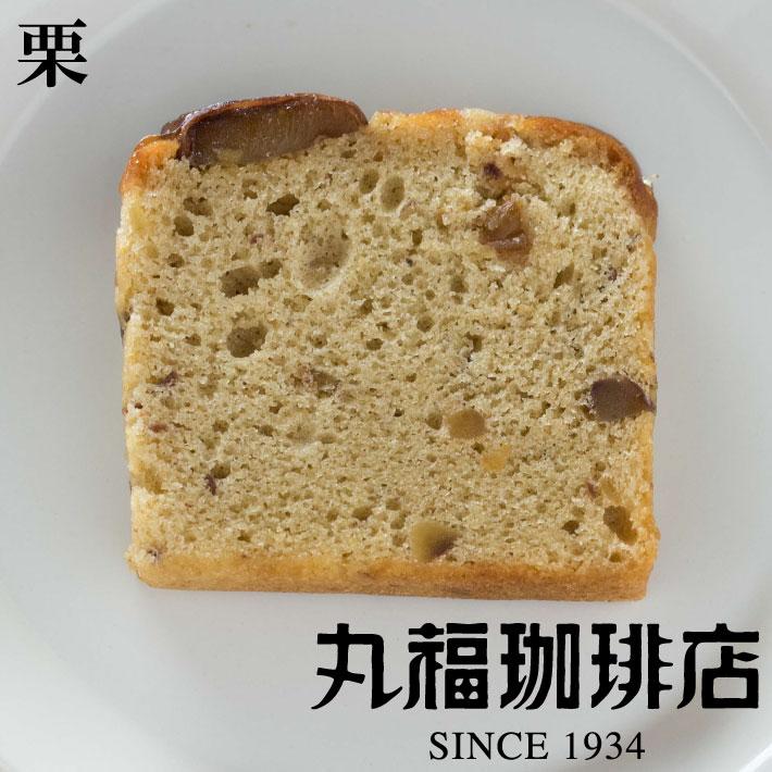 公式・丸福珈琲店のスイーツプチ栗パウンドケーキ