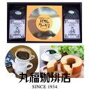 公式・丸福珈琲店の コーヒーギフト 袋入りレギュラーコーヒー...