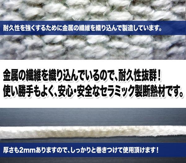 【送料無料】サーモバンテージ 耐熱バンテージ ...の紹介画像2