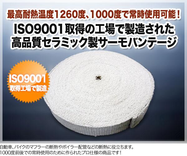 【送料無料】サーモバンテージ 耐熱バンテージ 30m 高純度セラミック使用/政府機関で検査済み