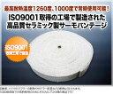 【送料無料】サーモバンテージ 耐熱バンテージ 10m 高純度セラミック使用/政府機関で検査済み