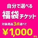 【マラソン エントリーでポイント5倍!】選べる福袋チケット!...