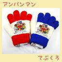 【新着】アンパンマン ベビー バイカラーてぶくろ 手袋 レッド ブルー フリーサイズ\900円ポッキリ/