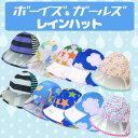 レインハット ユアーズアーミーワールド キッズ ベビー 雨具 帽子\900円ポッキリ/