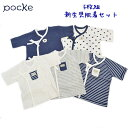 \これを買ったら送料無料/pocke 5枚組新生児肌着セット ネイビーカラー RP-063 スキップハウス
