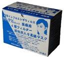 4層活性炭耐ウイルス高性能マスク 大人用 黄砂 花粉対策 イ...