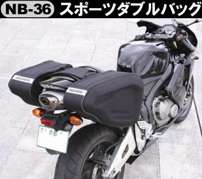 ★送料・代引き手数料無料!★NB-36スポーツダブルバッグデグナー製