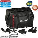 【ラフ&ロード/RR9015】 AQA DRY ボックス 防水シートバッグ