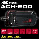 AZ バッテリーチャージャー ACH-200 12Vバッテリー充電器