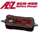 今だけ★送料無料!AZ バッテリーチャージャー ACH-450 12V バッテリー充電器 LCDディスプレイ搭載