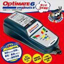 ≪安心の国内正規品≫テックメイト optimate6 Ver.2 バッテリーメンテナー 12Vバッテリー充電器 オプティメート6 TM-187