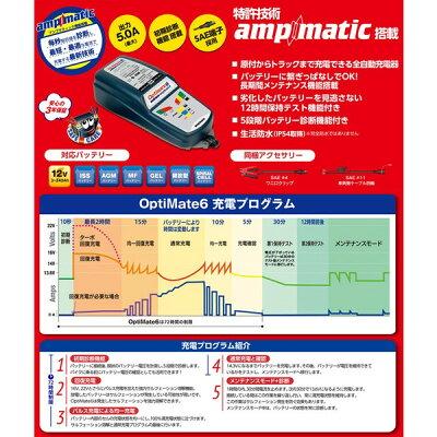 テックメイトoptimate6Ver.2バッテリーメンテナー12Vバッテリー充電器オプティメート6TM-187ご予約