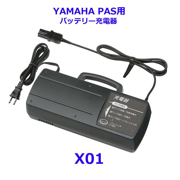 ヤマハ PAS用 バッテリー充電器 X01(X07)90793-29066 【注意!バッテリー品番をご確認ください。】
