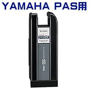 ★送料無料★ヤマハ PAS用 バッテリー X81-C1 4.3AhリチウムS(Li-ion)90793-25122 【注意!車両号機を必ずご確認ください。】