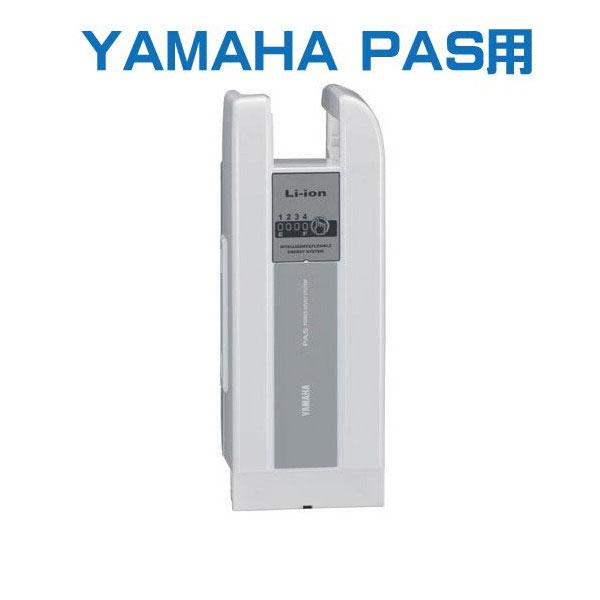 ★送料無料★ 90793-25125ヤマハ PAS用 バッテリー X83-00 8.9AhリチウムL(Li-ion) PAS ナチュラL/デラックス/スーパー 【注意!車両号機を必ずご確認ください。】