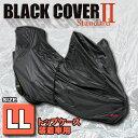 デイトナ ブラックカバー スタンダード2 LLサイズ(トップ...