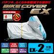 ナンカイ バイクカバーEX(エクセレント) EX-2 スポーツ/ツアラー/ビッグスクーター対応サイズ(ZX-10R、CB1300SB、YZF-R1/R6、ハヤブサ、ゼファー1100等)