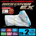 ナンカイ バイクカバーEX(エクセレント) EX-2 BOX...