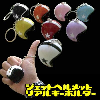 ヒート★グループジェットヘルメットリアルキーホルダー
