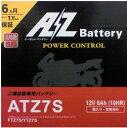 AZ バイク用バッテリー ATZ7-S 即用式