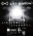 ★送料無料★「LED RIBBON H4 COMPACT」 LEDヘッドライトバルブ H4型 コンパクト 12v60/55w XHP3525W サインハウス(0...