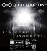 【只今在庫あり!】★送料無料★「LED RIBBON H4 COMPACT」 LEDヘッドライトバルブ H4型 コンパクト 12v60/55w XHP3525W サインハウス(00079995)