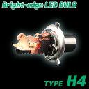 今だけ★送料無料!キジマ LEDヘッドライトバルブ TYPE H4 Bright-Edge ブライトエッジ 217-6143(1灯)