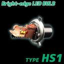 今だけ★送料無料!DC直流車用 キジマ LEDヘッドライトバルブ TYPE HS1 Bright-Edge ブライトエッジ 217-6144(1灯)