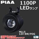 ★送料無料★PIAA/ピア 1100P【MLL5】2輪車専用 LEDプロジェクターランプ FOG ・...