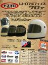 ★送料無料★ YKH-001レトロフルフェイス '70 山城謹製70年代のデザインを現代に復刻したレトロフルフェイスヘルメット!