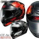 ★送料無料★ SHOEI GT-Air REVIVE (ジーティー エアー リヴァイヴ) インナーサンバイザー装備 フルフェイスヘルメット