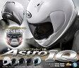 ★送料無料★Arai ASTRO IQ (アストロ・IQ) フルフェイスヘルメット