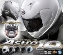 【新製品順次入荷中!】★送料・代引き手数料無料★Arai ASTRO IQ (アストロ・IQ) フルフェイスヘルメット