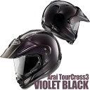 ★送料無料★ アライ TOUR-CROSS 3 (ツアークロス3) オフロードヘルメット バイオレットブラック