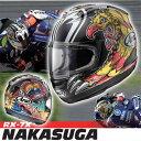 ★送料無料★アライ RX-7X NAKASUGA フルフェイスヘルメット 中須賀克行選手 レプリカモデル