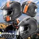 ★送料無料★アライ ASTRAL-X TWIST(アストラルX ツイスト) フルフェイスヘルメット VAS-V プロシェードシステム標準搭載